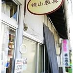 横山製菓 -