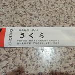 95183488 - 割り箸の袋