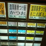 95186836 - つけ麺はかつおとにぼし!!