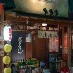 魚浪人 - 2018.10 店舗外観