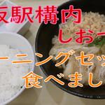 麺亭 しおつる -