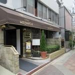 博多和田門 - 西中洲にある老舗のレストランです。