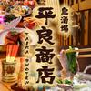 島酒場 平良商店 - 料理写真:絶品沖縄料理と泡盛