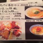 95198273 - 鬼そば藤谷セットメニュー