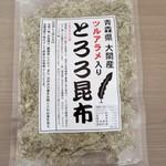浜乃屋 - 料理写真:とろろ昆布 550円