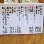 95203456 - 店内メニュー