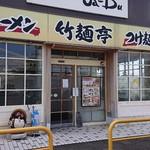 竹麺亭 -