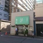 ねぎどん - 西浅草の名店です!