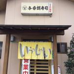 与香朗寿司 - 外観