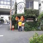 95207645 - 麺処まるよし商店