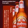 バルの2月 - ドリンク写真:宮崎では当店のみ!スペインビール「マオウ」