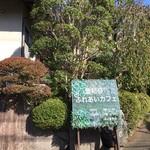 釜利谷ふれあいカフェ -