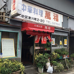 中華料理 萬福 - い・りぐち