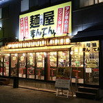 麺屋 まんてん - 名駅3丁目にあります