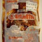 佐藤精肉店 - 料理写真:味付ラムじんぎすかん500g(850円)