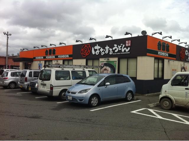 はなまるうどん 飾磨浜国通り店