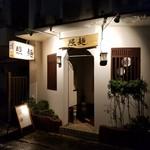 照麺 - 店舗外観