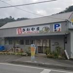 沖縄食堂 きたやま - 店舗外観