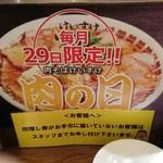95225258 - 肉の日は肉増券がもらえる。