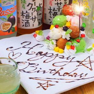 【誕生日・記念日に】サプライズ大好きです♪