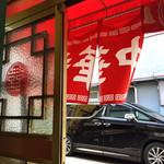 中華料理 萬福 - ナカから