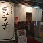 95230349 - 神田駅西口商店街にある餃子屋さんです。
