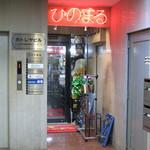 中華 ひのまる - 店舗外観(南浦和駅東口徒歩1分)