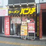 ラーメンパンチ - 店頭(2018.9.9)