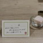 ワイン&焼肉レストラン 承陽庭 - メッセージカード