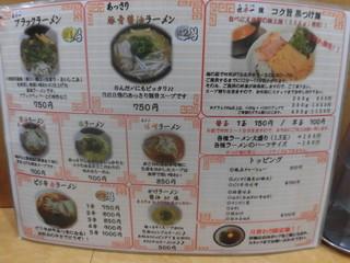 らーめん 世界一 - らーめん 世界一(よかいち) 京橋本店 ブラックラーメン(大阪)