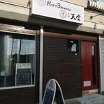ロトブルワリー 麺や 天空 -