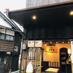 まめ清 - お豆腐屋さんをリニューアル♪ 温泉街には、古い民家をリノベーションした古風なショップがいっぱいです!