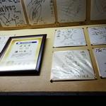 95244209 - 店内にある「キタナシュラン」の証書と、サインがいっぱい。
