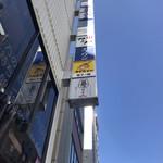 ヤドカリー - 谷町筋の看板