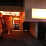新華園本店 - 赤いネオンが目を引きます