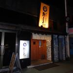 shodaiuomaru - 外観