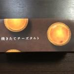 95252128 - 焼きたてチーズタルト 6個入 1250円(税込)