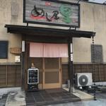 めし屋 里 - お店
