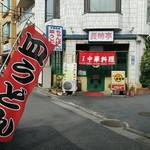 長崎亭 - 千川通り沿い