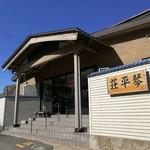 旅館 琴平荘 中華そば処 - お店の入口