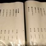 てん川 - メニュー 1