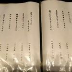 てん川 - メニュー 2
