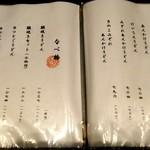 てん川 - メニュー 3
