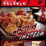 Chicken-Chi-King -