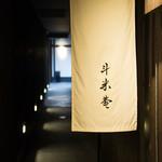 斗米庵 - 暖簾