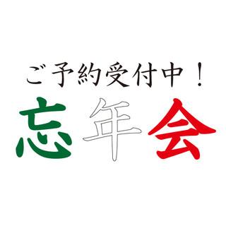 【2018年】りんどう忘年会コース〈2時間半飲み放題付〉