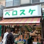 大和食品 - 目の前はペロスケ