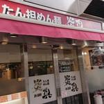 95284513 - 亀有駅から徒歩1分。外観です(о´∀`о)