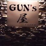 Gun's屋 -