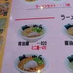 95287179 - 背脂麺、醤油麺のみミニ麺あり。